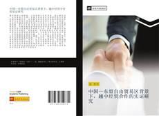Couverture de 中国—东盟自由贸易区背景下,越中经贸合作的实证研究
