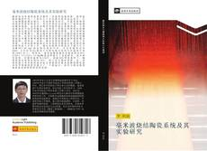 Bookcover of 毫米波烧结陶瓷系统及其实验研究