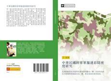 Bookcover of 中華民國陸軍軍服迷彩隱密度研究