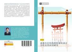 Bookcover of 承载夹层结构的轻量化设计方法及其应用研究