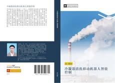 Bookcover of 冷凝器清洗移动机器人智能控制