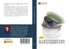 Обложка 基于组织生态理论的景德镇陶瓷特色产业集群机理研究
