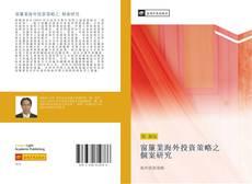 窗簾業海外投資策略之 個案研究 kitap kapağı