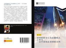 羽球館顧客行為意圖模式之研究 -以中部地區羽球館為例的封面