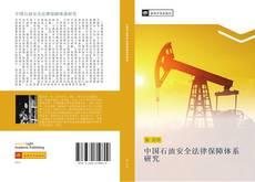 Portada del libro de 中国石油安全法律保障体系研究