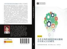 Bookcover of 几类非线性最优控制问题混合有限元方法研究