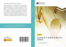 Buchcover von 竞争环境下美国社区银行发展研究