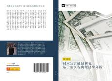 Bookcover of 利率决定机制研究 基于新兴古典经济学分析