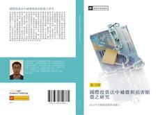 Bookcover of 國際投資法中補償與損害賠償之研究