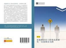 Bookcover of 星级酒店员工职业高原研究以深圳市为例