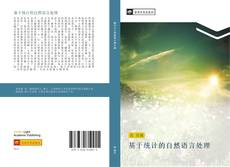 Bookcover of 基于统计的自然语言处理