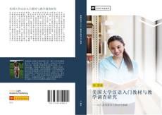 Обложка 美国大学汉语入门教材与教学调查研究