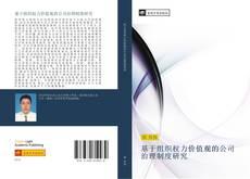 Capa do livro de 基于组织权力价值观的公司治理制度研究