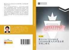 Buchcover von 整合ISO/TS16969及ISO10006導入汽車業品質管理之研究