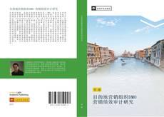 Buchcover von 目的地营销组织DMO 营销绩效审计研究