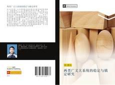 Bookcover of 两类广义大系统的稳定与镇定研究