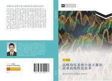 Bookcover of 高峰均比系统中放大器的高效高线性化技术