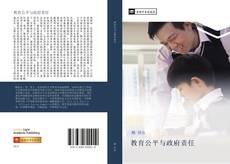 Capa do livro de 教育公平与政府责任
