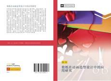 Capa do livro de 剪纸在动画造型设计中的应用研究