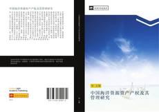 Bookcover of 中国海洋资源资产产权及其管理研究