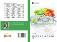 Bookcover of 體重管理產業分析及個案研究