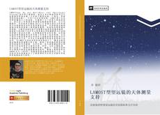 LAMOST型望远镜的天体测量支持 kitap kapağı