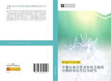 Bookcover of 中俄石油合作及有机含硫化合物的电化学行为研究
