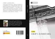 Bookcover of 有栋梁气:复兴校园与校友