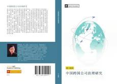 中国跨国公司治理研究的封面