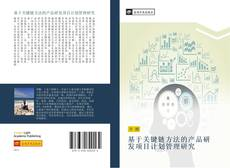 基于关键链方法的产品研发项目计划管理研究 kitap kapağı