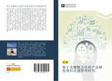 Bookcover of 基于关键链方法的产品研发项目计划管理研究