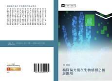Bookcover of 橢圓偏光儀在生物感測之擴展應用