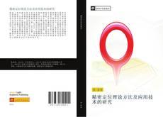 Bookcover of 精密定位理论方法及应用技术的研究