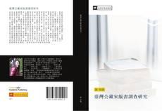 臺灣公藏宋版書調查研究 kitap kapağı