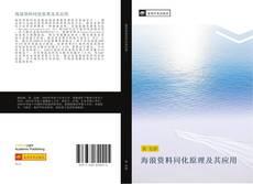 Couverture de 海浪资料同化原理及其应用