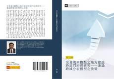 Bookcover of 交易成本觀點之地方建設跨部門治理研究——兼論跨域分析模型之決策
