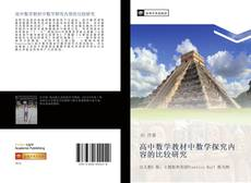 Bookcover of 高中数学教材中数学探究内容的比较研究