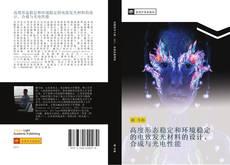 Bookcover of 高度形态稳定和环境稳定的电致发光材料的设计、合成与光电性能