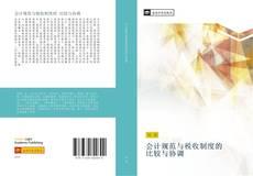 Bookcover of 会计规范与税收制度的 比较与协调