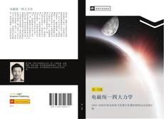Bookcover of 电磁统一四大力学