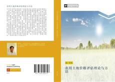 Capa do livro de 农用土地价格评估理论与方法