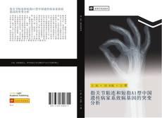 Bookcover of 指关节粘连和短指A1型中国遗传病家系致病基因的突变分析