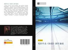 Bookcover of 電影作品《泳漾》創作論述