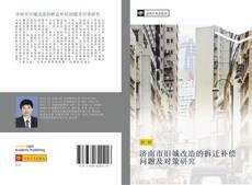 Bookcover of 济南市旧城改造的拆迁补偿问题及对策研究