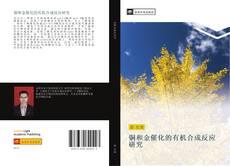 Capa do livro de 铜和金催化的有机合成反应研究