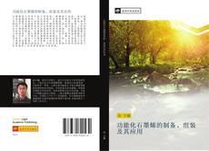 Bookcover of 功能化石墨烯的制备、组装及其应用