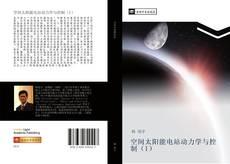 Bookcover of 空间太阳能电站动力学与控制(I)