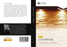 Bookcover of 日落帝国的晨曦