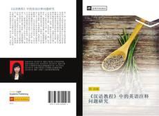 Couverture de 《汉语教程》中的英语注释问题研究