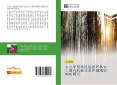 Capa do livro de 东北平原地区退耕还林对土壤有机碳含量和组成影响的研究